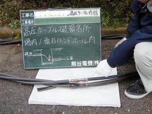 高圧ケーブル修繕002