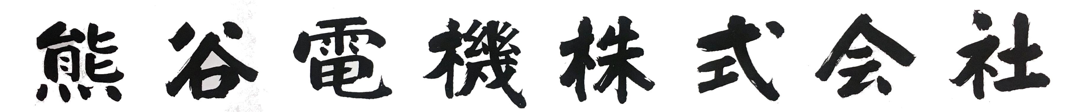 熊谷電機株式会社